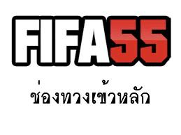 ช่องทางเข้าfifa55